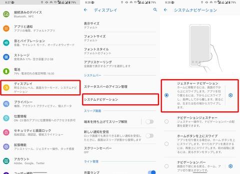 ZenFone 6 ジェスチャーナビゲーション 設定方法