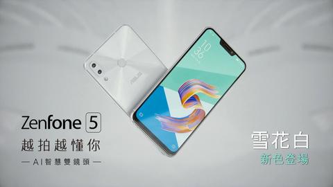 ZenFone 5 ホワイト (1)