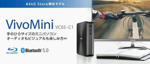 VivoMini VC65-C1