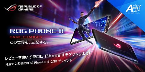 A部 ROG Phone II レビュー