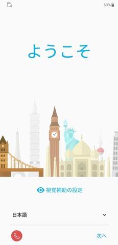 ZenFone 5 香港版 ソフトウェア (1)