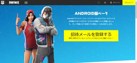 フォートナイト Android版ベータ
