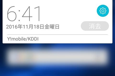 Screenshot_20161118-064159
