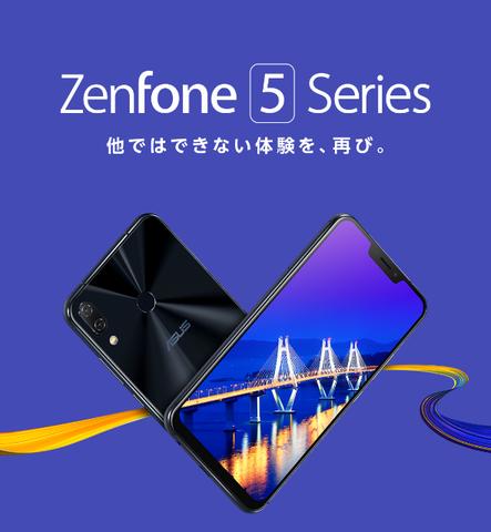 ZenFone 5 シリーズ
