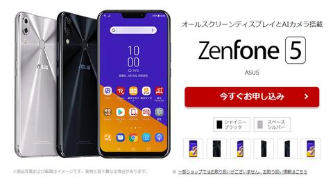 楽天モバイル ZenFone 5 ZE620KL