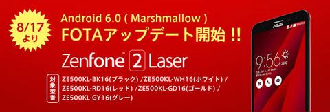 160819_zenfone2Laser_6Marshmallow_ban