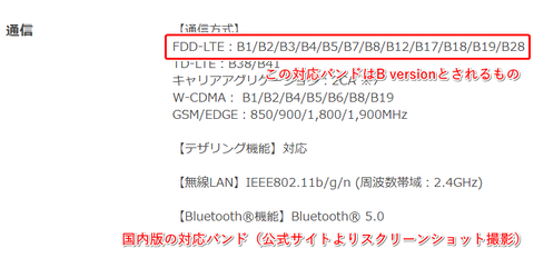 ZenFone Max Pro M2 対応バンド問題 (1)
