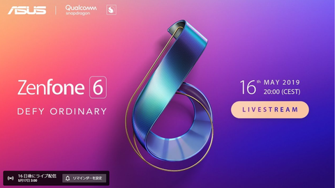 ZenFone 6 Live Streaming