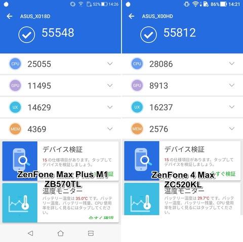 Screenshot_20180217-142617-horz