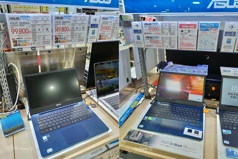 ZenBook購入選定 (3)