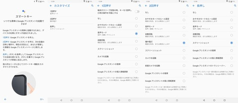 ZenFone 6 スマートキー