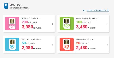 FUJI Wifi 料金プラン (1)