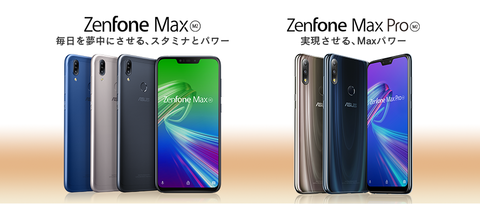 ZenFone Max M2 シリーズ