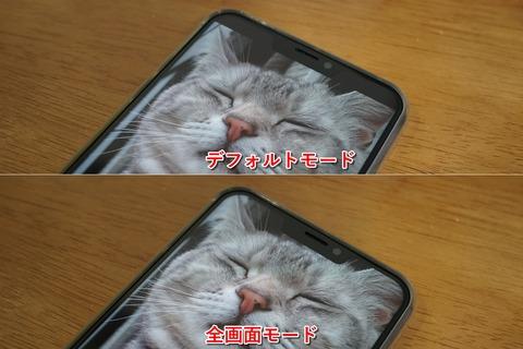 ZenFone 5 アプリスケーリング (2)