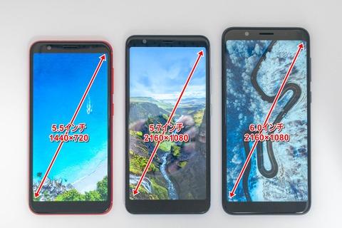 ZenFone Max シリーズ 比較 (1)