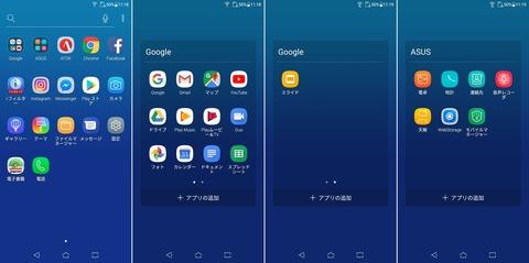 ZenFone Max M1 プリインストールアプリ