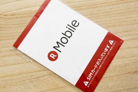 楽天モバイル SIMパッケージ