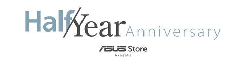 ASUS Store Akasaka 半年記念
