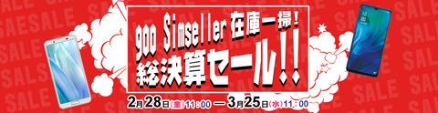 bn_202002soukessansale_1004260