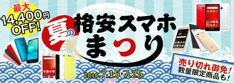 title_2016natsukakuyasu