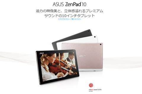 ZenPad 10 Z300M