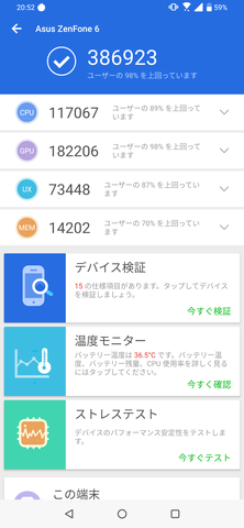 ZenFone 6 Antutuベンチマークテスト
