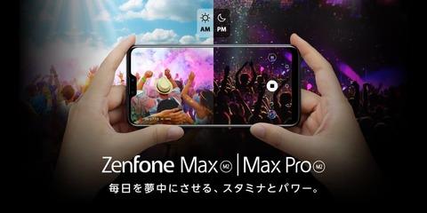 ZenFone Max Pro M2 and Max M2