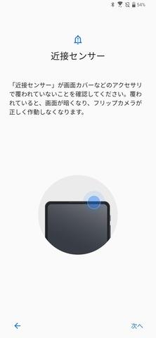 ZenFone 6 近接センサー