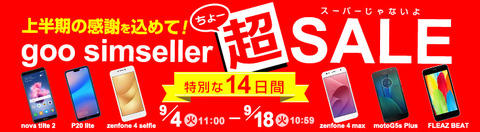 title_2018supersale