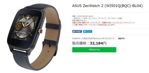 zenwatch2bqc
