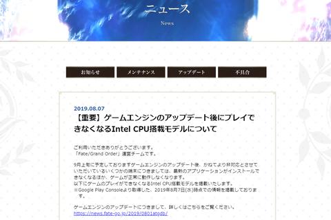 FGO ASUS ZenFone 非対応リスト
