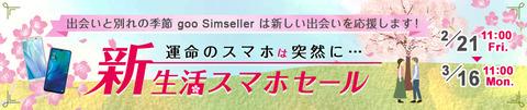 title_202002shinseikatsusale