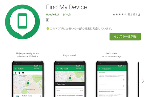Android 端末を探す
