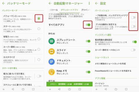 ZenFone Max M1 初期設定