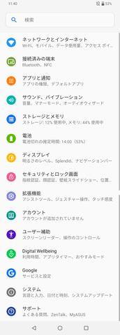 ZenFone 6 設定画面