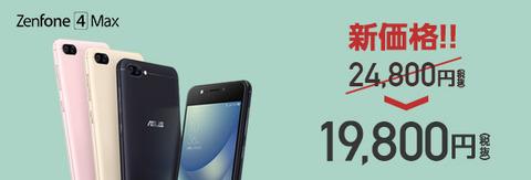 ZenFone 4 Max 価格改定
