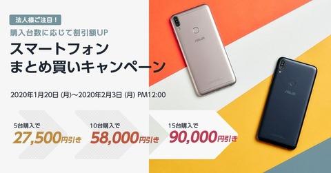 ZenFone Max Pro M1 まとめ買い