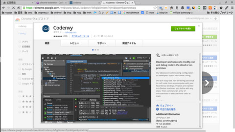 035_Codenvy