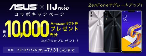 IIJmio ZenFone 5 キャンペーン