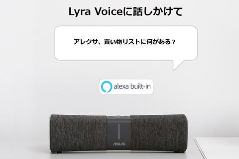 ASUS Lyra Voice