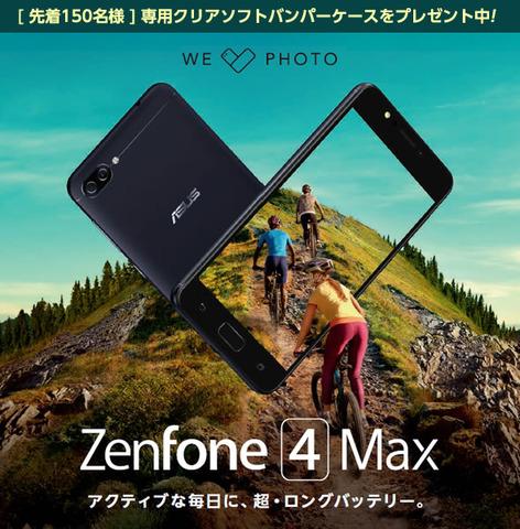 171205_zenfone4_max_590_600_2