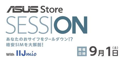 ASUS Store Akasaka IIJmio