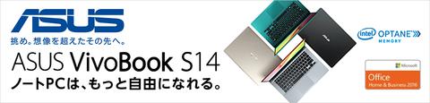 VivoBook S14 ビックカメラグループ独占