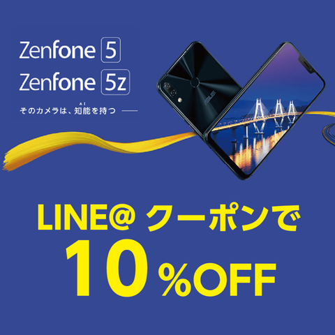 ASUS Store LINE クーポン 001