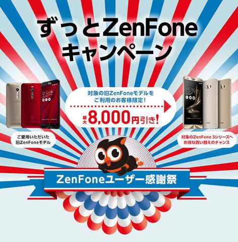 zutto_zenfone_cp_590600