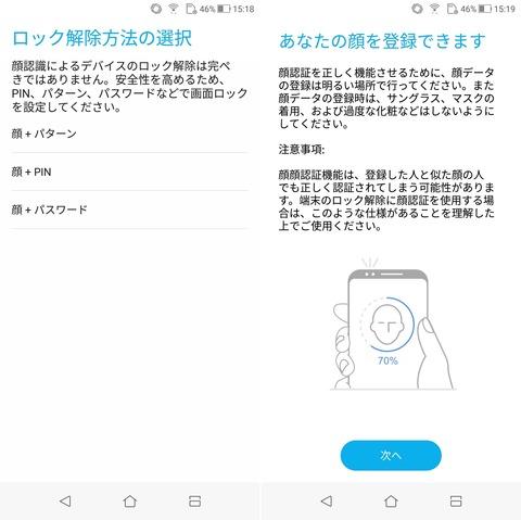 Screenshot_20180217-151831-horz