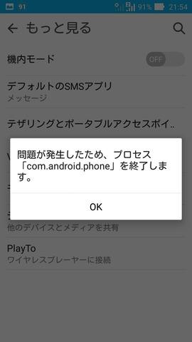 Screenshot_2015-08-08-21-54-51 (1)