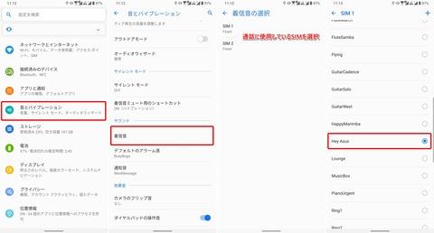 Hey Asus 設定方法 ZenFone 6
