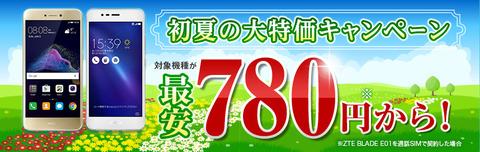 950x300_discount_s