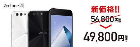 ZenFone 4 ZE554KL 価格改定